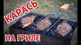Карась на гриле рецепт | As carp fry on the grill.