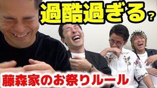 本日の動画はオリラジの藤森慎吾の家で課せられたお祭り縁日での過酷な...