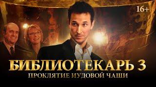 Библиотекарь 3: Проклятие Иудовой Чаши / Librarian 3 (2008) / Фэнтези, Боевик, Приключения