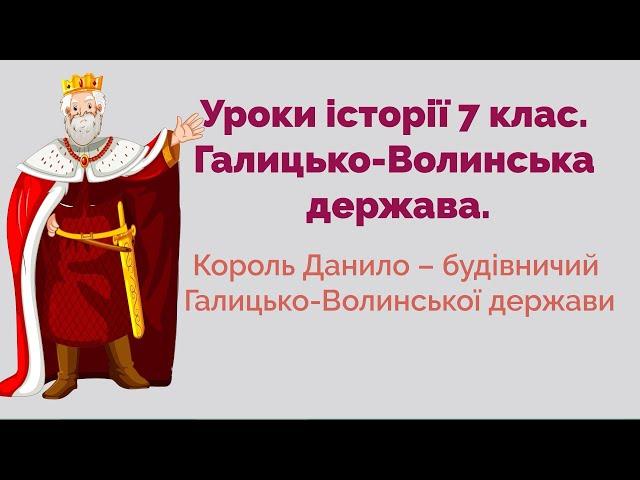 7 клас. Історія України. Король Данило – будівничий Галицько-Волинської держави
