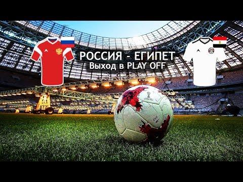 Футбол египет чемпионат прогноз