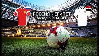 Россия Египет футбол ЧМ 2018  Выход из группы Видео