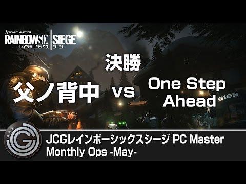 【20170514】JCG レインボーシックス シージ(PC)