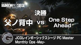 決勝 父ノ背中 vs One Step Ahead [BO3] (クラブハウス) http://r6s.j-c...