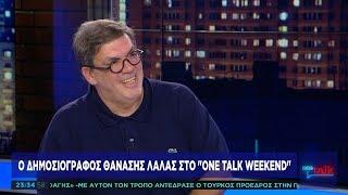 Θ. Λάλας στο One Channel: Είμαι πολύ ευτυχισμένος που καταστράφηκα