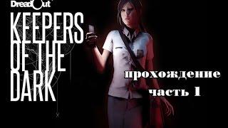 DreadOut:Keepers of The Dark прохождение часть 1 Два призрака уничтожены