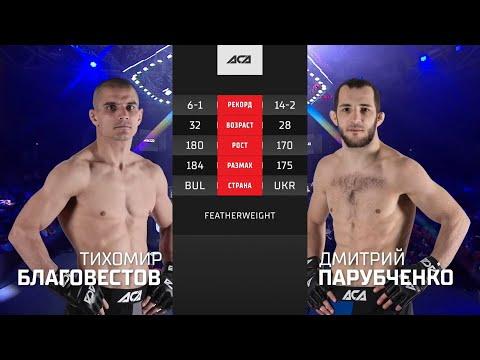 ACA 122: Тихомир Благовестов vs. Дмитрий Парубченко | Tihomir Blagovestov vs. Dmitriy Parubchenko