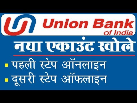 Online account open in union bank of india with Full details