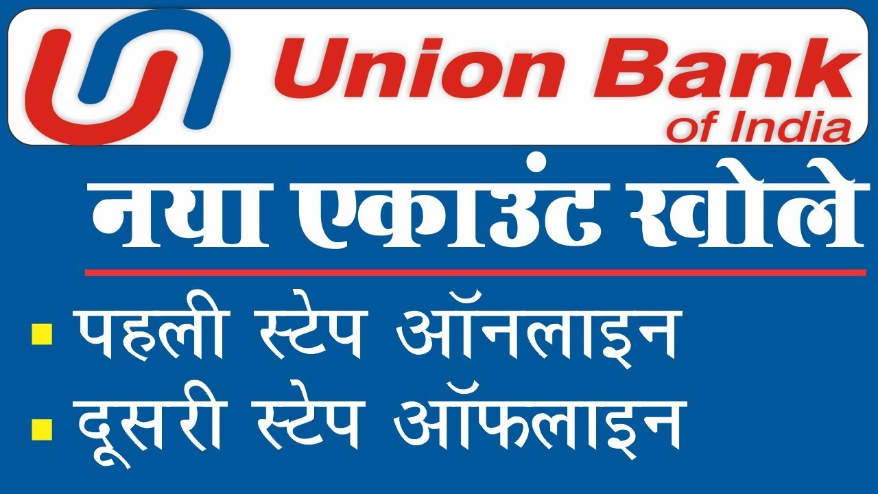 Online Account Open In Union Bank Of India With Full Details Youtube
