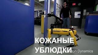 ⚡Boston Dynamics русская озвучка 3 😁😁😁 Мат. Кожаные ублюдки.