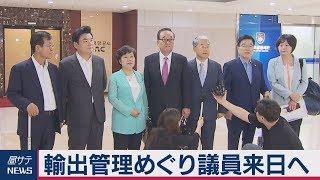 韓国議員団が東京へ 輸出管理強化の撤回訴える方針