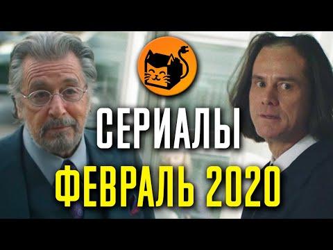 Лучшие сериалы февраля 2020. Netflix, HBO, Amazon