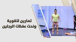 روزا - تمارين لتقوية ونحت عضلات الرجلين
