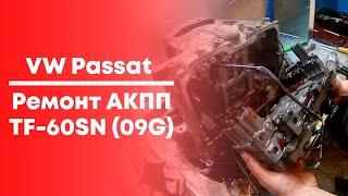 Ремонт АКПП TF60SN Фольксваген Пассат