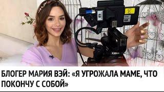 Мария Вэй: «Мой парень не рекламировал цепи Арго!»