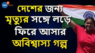 সায়নীর ইংলিশ চ্যানেল পেরোনোর তুখোড় গল্প | Sayani Das | Bangla Inspirational Video