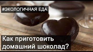 Как приготовить домашний шоколад.  Вкусно, просто и полезно