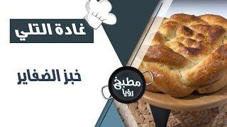خبز الضفاير - غادة التلي