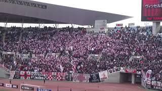 第97回天皇杯 ヤンマースタジアム長居に集った ヴィッセル神戸サポーター.