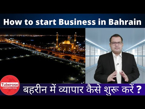 How to start Business in Bahrain . Tuberose Corporation. Invest in Bahrain #Export #Import #Invest