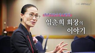 [덴올초대석 스페셜] 대한치과위생사협회 임춘희 회장 편