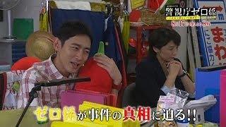 8月17日(金)夜8時放送】 KYだけど事件は読めるキャリア警視・冬彦(小...