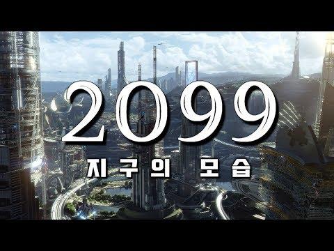 2099년 세상의 미래  [미래의 지구는?]