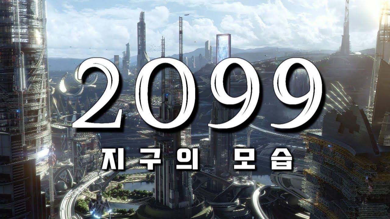 2099년 세상의 미래 미래의 지구는 Youtube