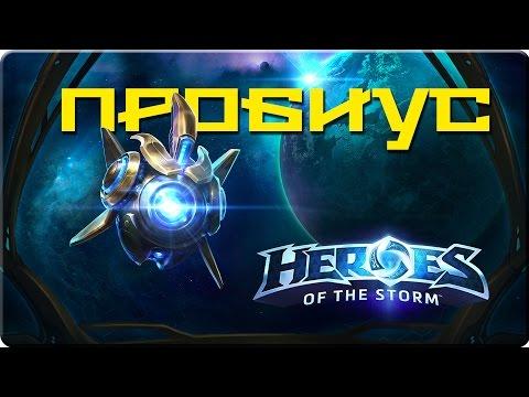 видео: hots - Пробиус [probius]. Обзор героя.