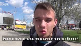 Влияют ли местные жители на что либо в Донецке? Опрос