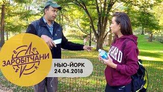 Заробітчани - Нью-Йорк - Выпуск 5 - 24.04.2018