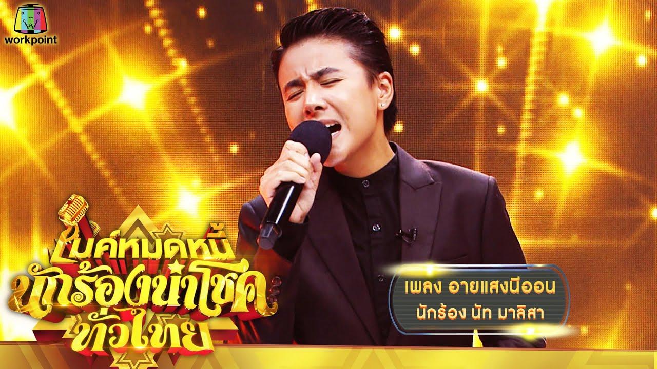 อายแสงนีออน - นัท มาลิสา | ไมค์หมดหนี้ นักร้องนำโชค ทั่วไทย