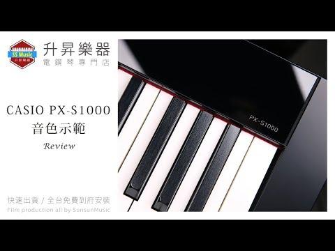 【升昇樂器】CASIO PX-S1100/PX-S1100 數位鋼琴/電鋼琴/超窄身/鏡面觸控/藍牙/單主機/原廠保固