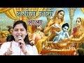 Priyanka Chaudhary New Bhajan 2018    Yashoda Jayo Lala    New Krishana Bhajan    Mor Bhakti Bhajan
