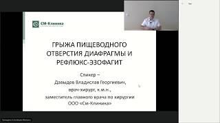 Видеолекция: «Грыжа пищеводного отверстия диафрагмы» - Давыдов В.Г.