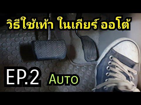 วิธีขับ เกียร์ออโต้ Auto EP.2 สอนวิธีใช้เท้า เกียร์ออโต้ วิธีเหยียบคันเร่ง เบรค