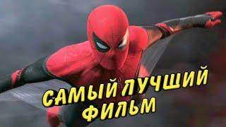 Мнение о фильме Человек Паук Вдали От Дома