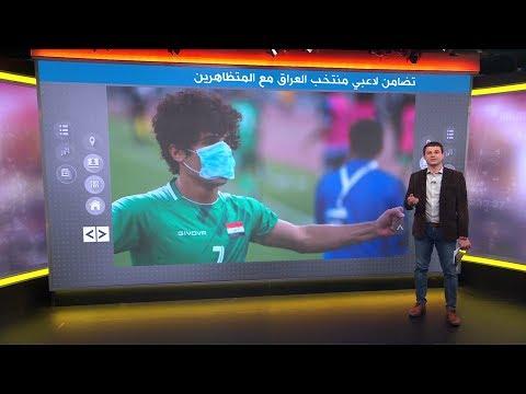 بالكمامة..لاعبو منتخب العراق يتضامنون مع المتظاهرين في مواجهة منتخب إيران  - 18:00-2019 / 11 / 15