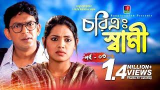 Charitra Shami-চরিত্র: স্বামী   Chanchal Chowdhury   Tisha   Bangla Eid Natok   2018   Part-3