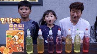 라임가족 팝캡키즈 먹방 올림픽 챌린지 놀이 LimeTube & Toy 라임튜브