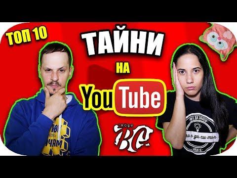 Топ 10 ФАКТА, които Youtube НЕ ИСКА да ЗНАЕТЕ
