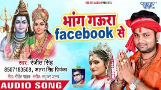 Ranjeet Singh (2018) सुपरहिट काँवर गीत Bhang Gaura Facebook Se Bhojpuri Kanwar Geet