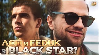 ЛСП х FEDUK x КРИД х LITTLEBIG x ДЖАРАХОВ | JEEMBO | Пика | Flesh | Versus | #RapNews 363