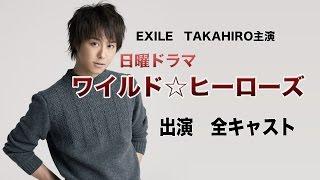 EXILE TAKAHIRO主演 EXILE TRIBE人気メンバー集結 新ドラマ「ワイルド☆...
