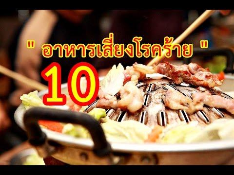 10 อาหารที่ควรระวัง! เสี่ยงเป็นโรคร้าย [ รู้หรือไม่? ]