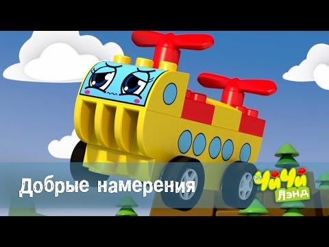 Чичилэнд - Добрые намерения– мультфильм про машинки для детей