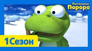 Лучший эпизод Пороро #138 Кронга одни неприятности | мультики для детей | Пороро