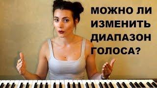 Урок 8. Расширение певческого диа...