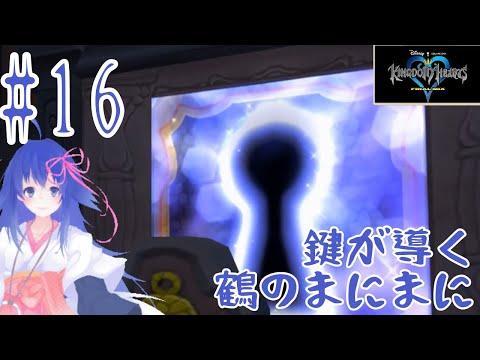 【KINGDOM HEARTSⅠ FINAL MIX】鍵が導く鶴のまにまに#16【Vtuber】
