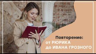 Повторение от Рюрика до Ивана Грозного I ЕГЭ История | Эля Смит